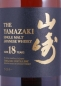 Preview: Yamazaki 18 Years New Release Japanese Single Malt Whisky 43.0%