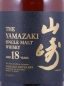 Preview: Yamazaki 18 Years Japan Single Malt Whisky 43,0%