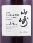 Preview: Yamazaki 25 Years Japan Single Malt Whisky Release 2007 43,0%