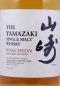 Preview: Yamazaki Puncheon 2010 First Edition Japanese Single Malt Whisky 48.0%