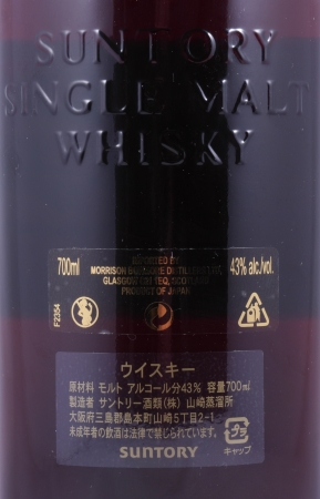 Yamazaki 25 Years Japan Single Malt Whisky Release 2007 43,0%