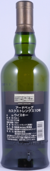 Ardbeg Ten 2003 Islay Single Malt Scotch Whisky 2003 Special Japan Release Limited Edition Cask Strength 57.8%