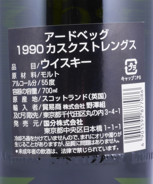Ardbeg 1990 13 Years Islay Single Malt Scotch Whisky Special Japan Release Cask Strength 55,0%